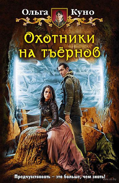 Охотники на тъернов. Ольга Куно