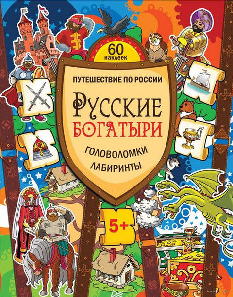 Русские богатыри. Головоломки, лабиринты. Мария Костюченко