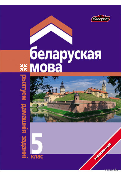 РДЗ. Беларуская мова. 5 клас