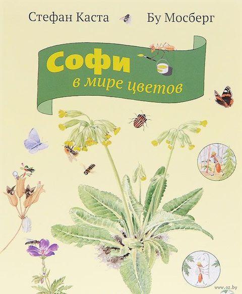Софи в мире цветов. Стефан Каста