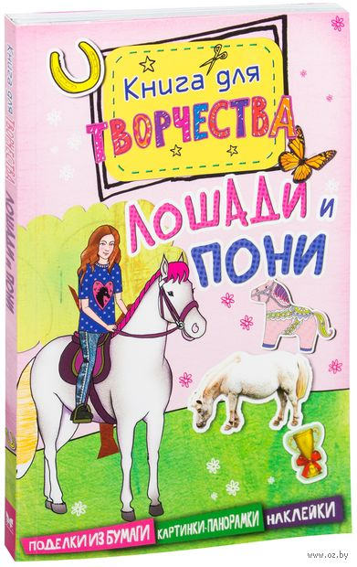 Лошади и пони. Книга для творчества. Андреа Пиннингтон