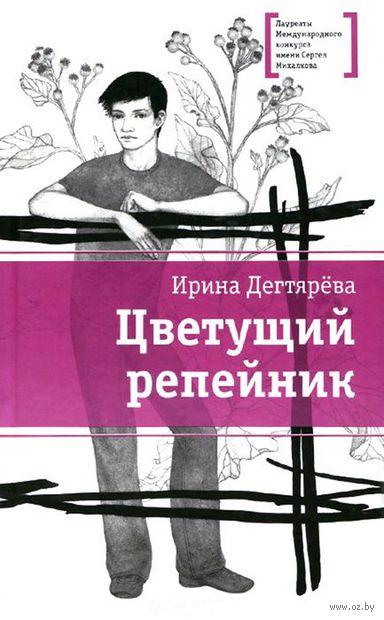 Цветущий репейник. Ирина Дегтярева