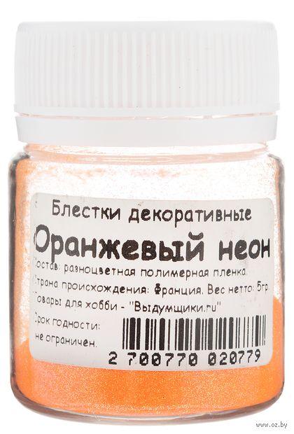 """Блестки декоративные """"Оранжевый неон"""" (5 гр)"""