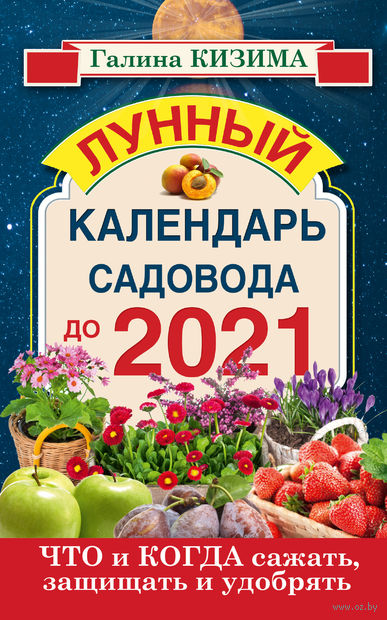 Лунный календарь садовода до 2021 года. Галина Кизима