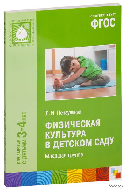 Физкультурные занятия в детском саду. Вторая младшая группа. Для занятий с детьми 3-4 лет. Людмила Пензулаева