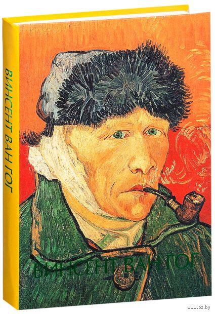 Винсент Ван Гог — фото, картинка