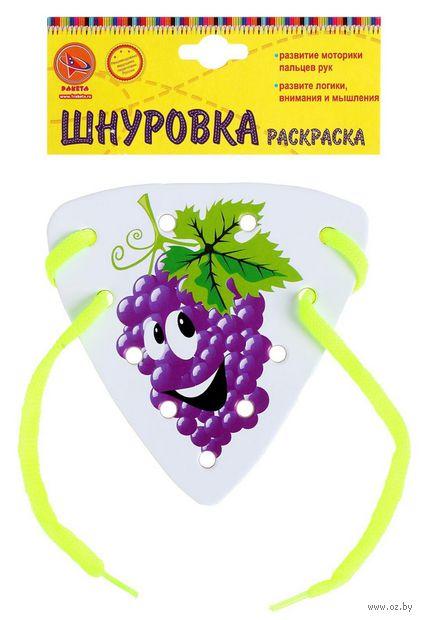 """Шнуровка """"Виноград"""" — фото, картинка"""