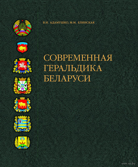 Современная геральдика Беларуси — фото, картинка