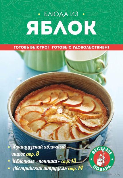 Блюда из яблок — фото, картинка