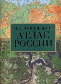 Географический атлас России