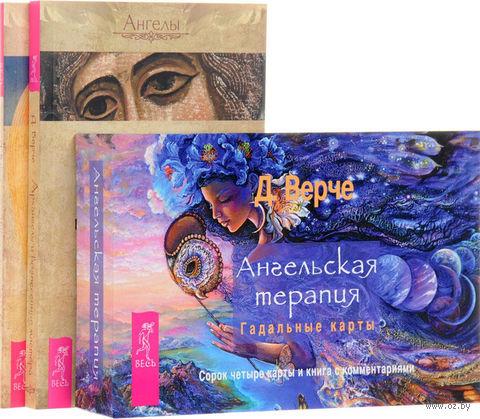 Ангельская терапия. Архангелы и вознесенные мастера. Чудеса архангела Михаила (комплект из 3-х книг + набор из 44 карт) — фото, картинка