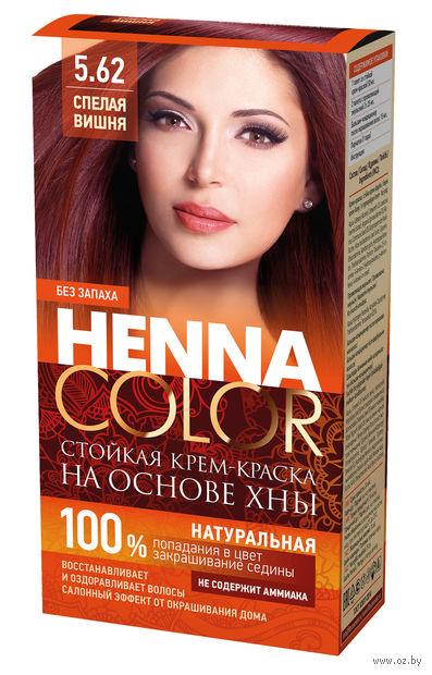 """Крем-краска для волос """"Henna Color"""" (тон: 5.62, спелая вишня) — фото, картинка"""