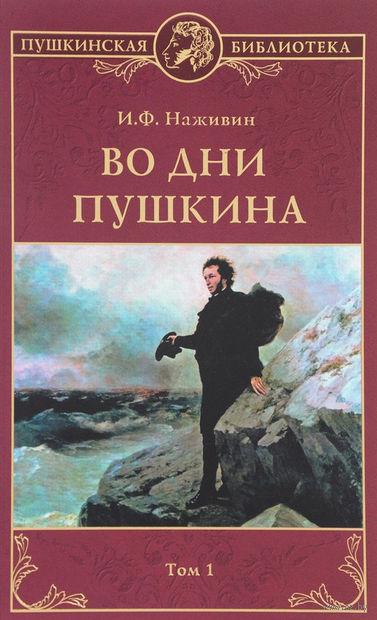 Во дни Пушкина. Том 1 — фото, картинка
