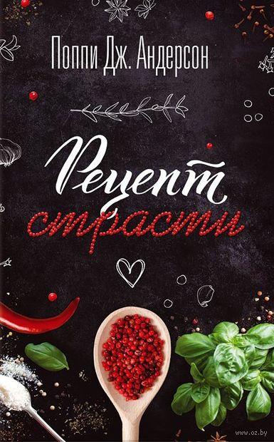 Рецепт страсти — фото, картинка