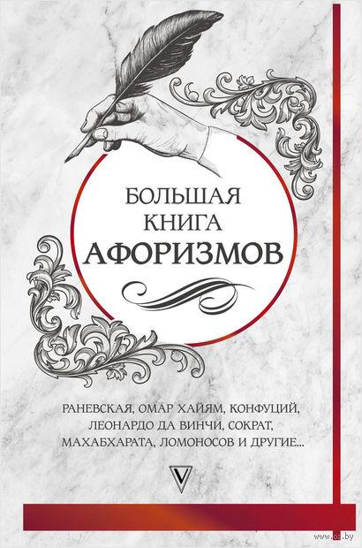 Большая книга афоризмов — фото, картинка