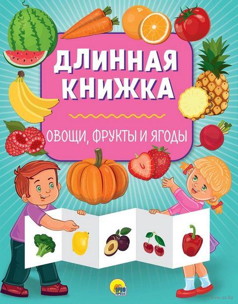 Длинная книжка. Овощи, фрукты и ягоды — фото, картинка