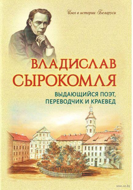 Владислав Сырокомля. Выдающийся поэт, переводчик и краевед — фото, картинка