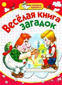 Веселая книга загадок