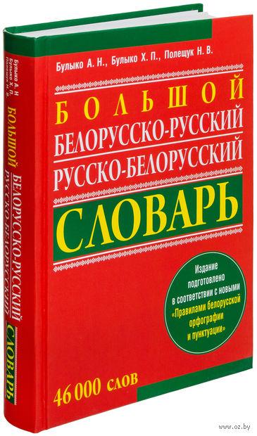 Большой белорусско-русский, русско-белорусский словарь. Александр Булыко