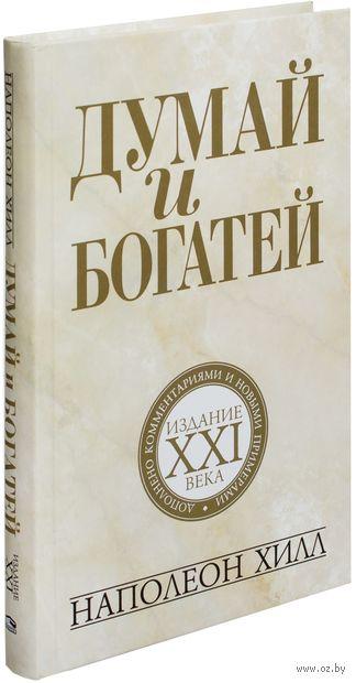 Думай и богатей: издание XXI века — фото, картинка