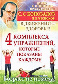 4 комплекса упражнений, которые показаны каждому. В движении - здоровье!. Сергей Коновалов, Дмитрий Чесноков