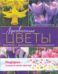Комплект. Луковичные цветы. Выбираем, выращиваем, наслаждаемся (+ семена) — фото, картинка