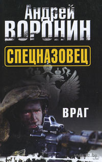Спецназовец. Враг (м). Андрей Воронин