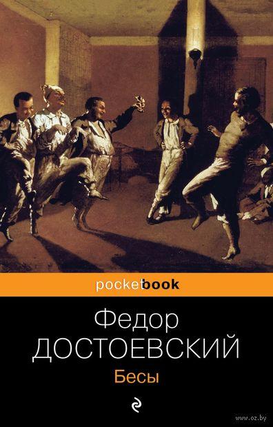 Бесы (м). Федор Достоевский