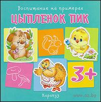 Цыпленок Пик. Светлана Теплюк