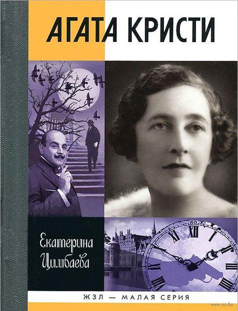 Агата Кристи. Екатерина Цимбаева