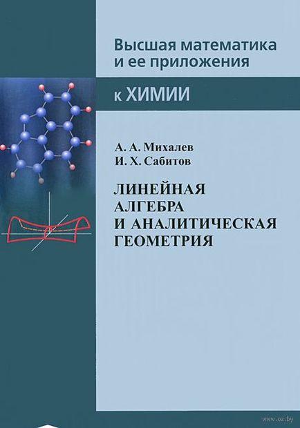 Линейная алгебра и аналитическая геометрия. Александр Михалев, Иджад Сабитов