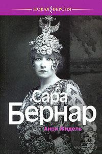 Сара Бернар. Жидель Анри