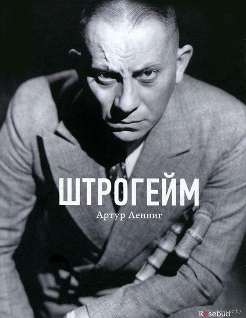 Штрогейм. Артур Ленниг