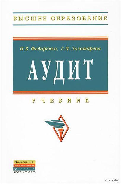 Аудит. Галина Золотарева, И. Федоренко