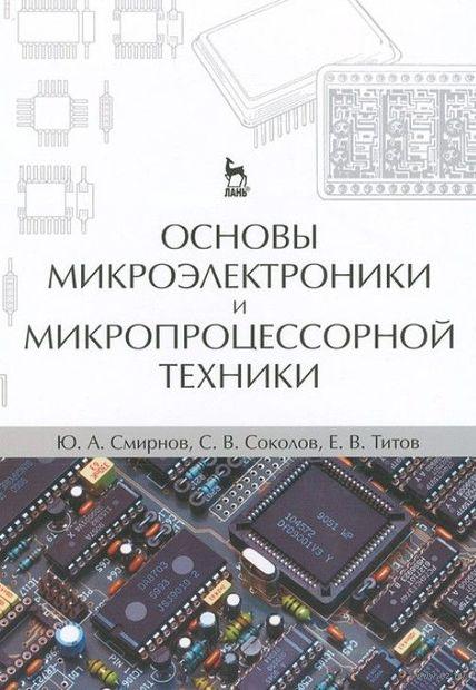 Основы микроэлектроники и микропроцессорной техники. Е. Титов, С. Соколов, Ю. Смирнов