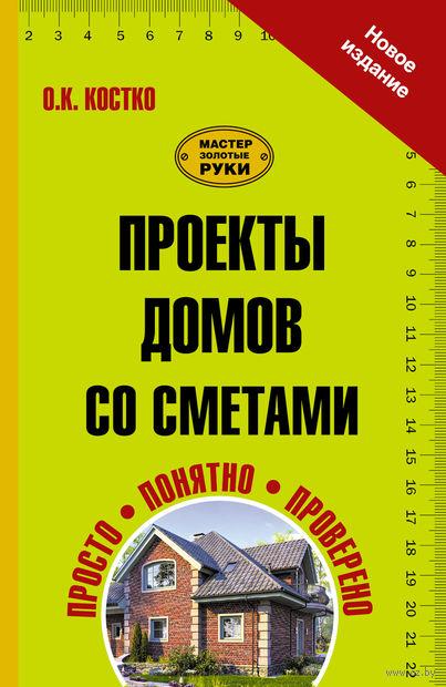 Проекты домов со сметами. Олег Костко