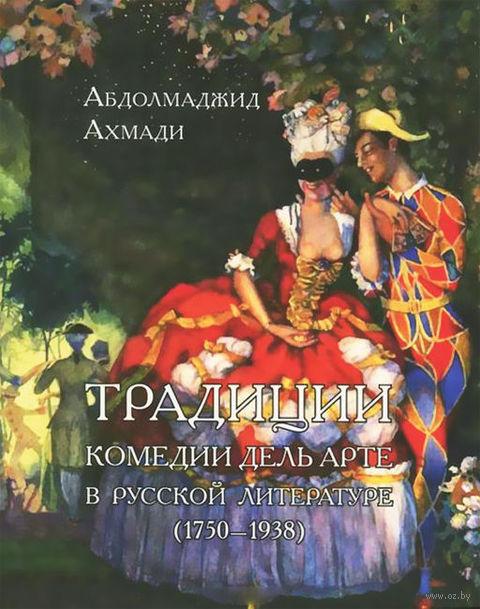 Традиции комедии дель арте в русской литературе (1750-1938). Абдолмаджид Ахмади