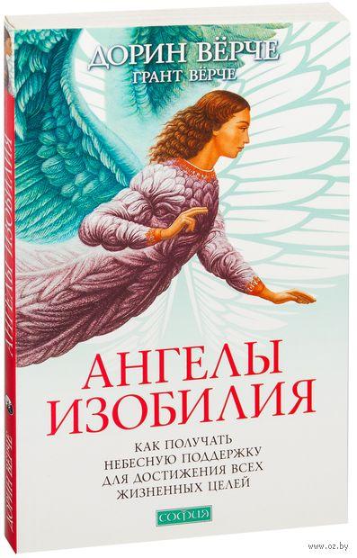 Ангелы изобилия (м). Дорин Верче