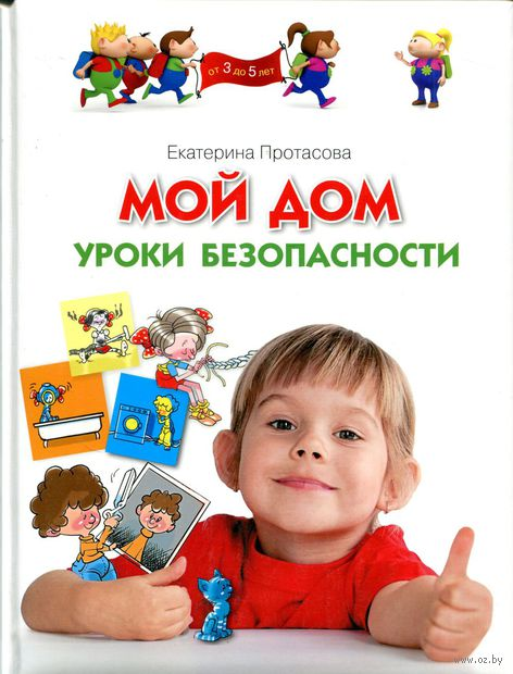 Мой дом. Уроки безопасности. Екатерина Протасова