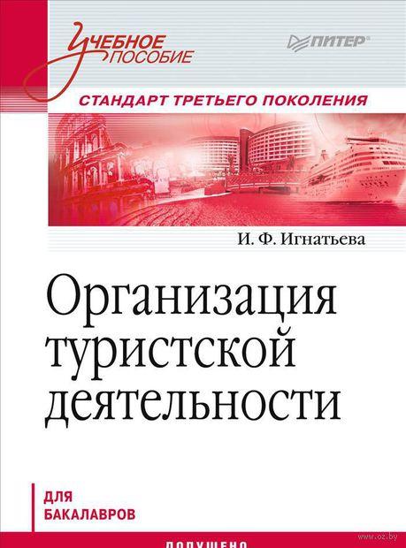 Организация туристской деятельности. Учебное пособие. И. Игнатьева