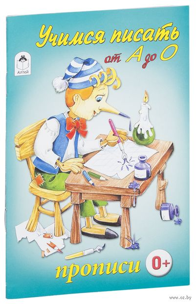 Учимся писать от А до О