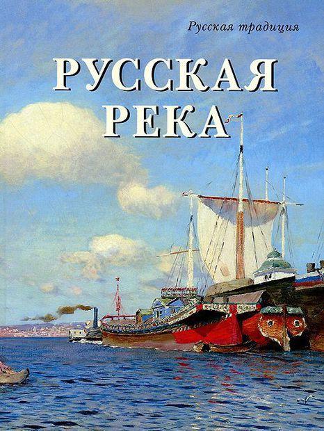 Русская река. Елена Милюгина