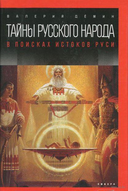 Тайны русского народа. В поисках истоков Руси — фото, картинка