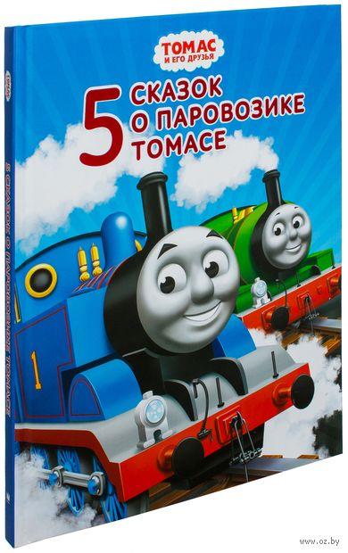 Томас и его друзья. Пять сказок о паровозике Томасе — фото, картинка