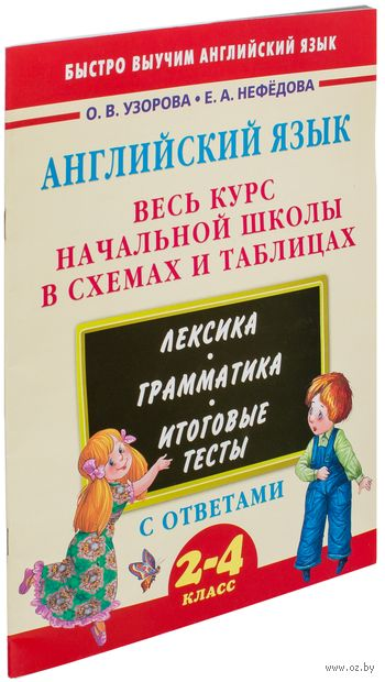 Английский язык. Весь курс начальной школы в схемах и таблицах — фото, картинка
