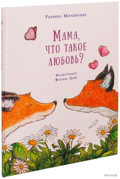 Мама, что такое любовь?. Ульрике Мотшиуниг