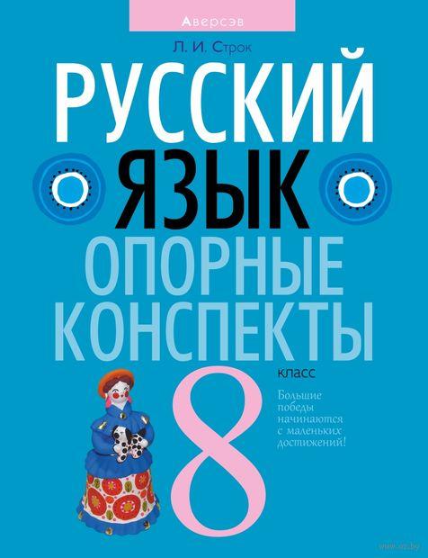 Русский язык. 8 класс. Опорные конспекты — фото, картинка