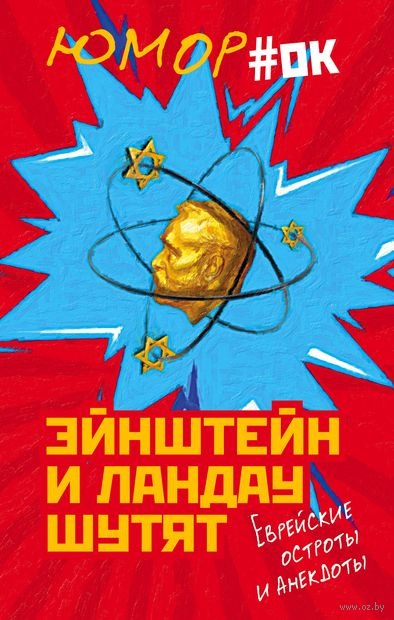 Эйнштейн и Ландау шутят. Еврейские остроты и анекдоты — фото, картинка