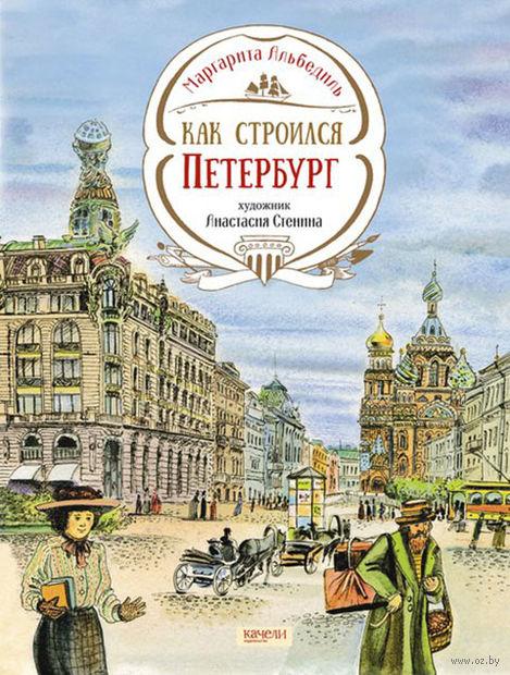Как строился Петербург — фото, картинка