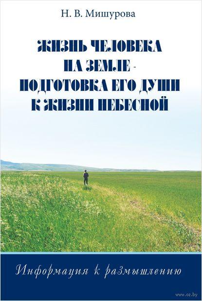 Жизнь человека на Земле - подготовка его души к жизни Небесной — фото, картинка